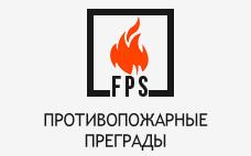 Устройства внутриквартирного пожаротушения (УВП) «Ливень»