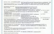 противопожарный сертификат