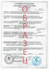 Сертификат EIS60