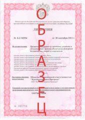 Лицензия МЧС № 8-2/03594