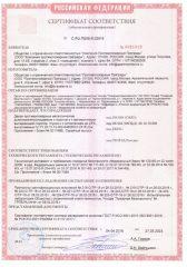 Сертификат соответствия. Противопожарные двери с порогом.